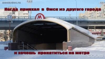 Однажды в Омске