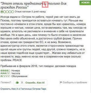 Отель в Псковской области отказался заселять пару геев из Европы