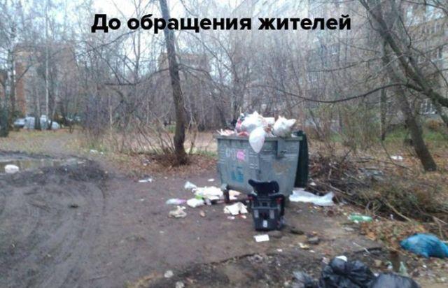 Чиновники подмосковного Пушкино решили проблему с помощью фотошопа