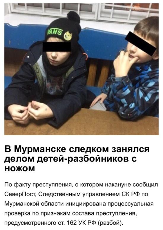 Малолетние гангстеры из Мурманска