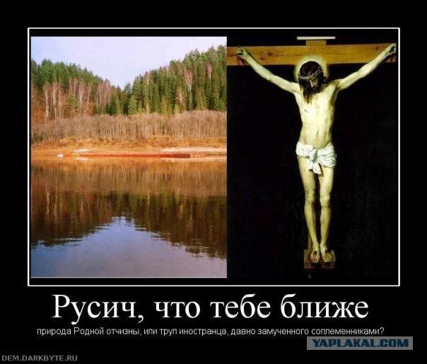 Русские и нерусские - ЯПлакалъ
