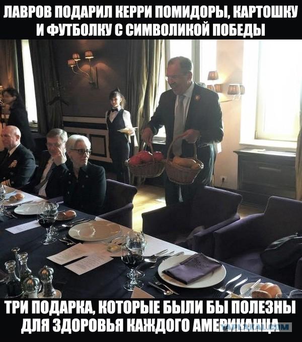 Лавров подарил Керри помидоры, картошку и футболку