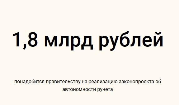 Власти ещё не приняли закон о суверенизации рунета, но уже заложили деньги в федеральный бюджет на его исполнение