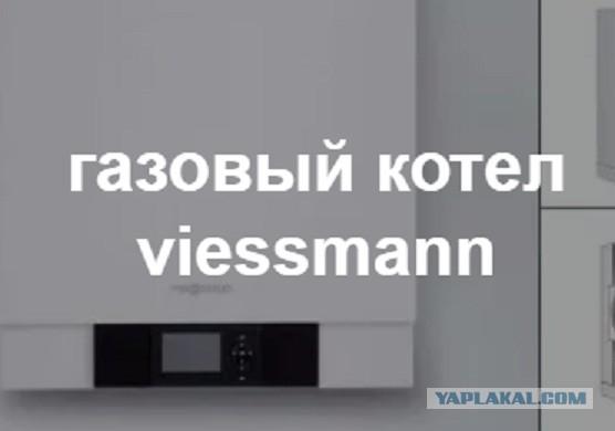 Газовый котел для помещений до 720м2 viessmann vitodens 200-w 17-60 квт Тип WB2C производство Германия