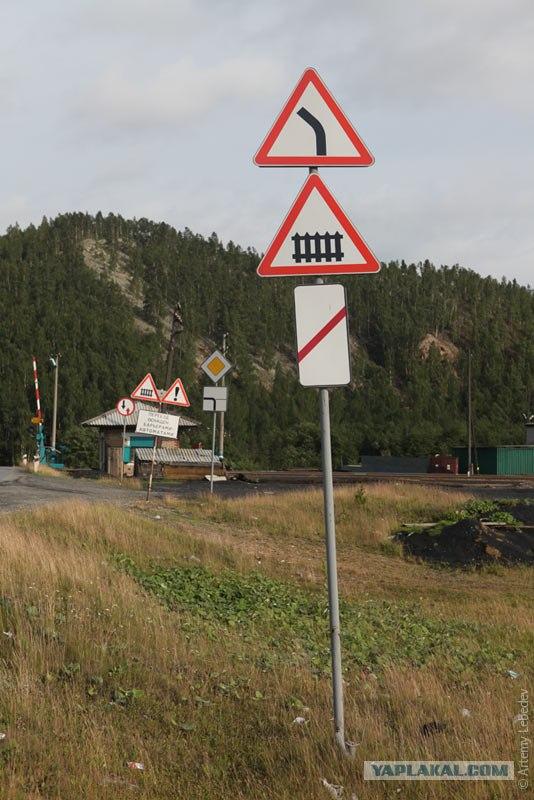 знаки фото железнодорожные