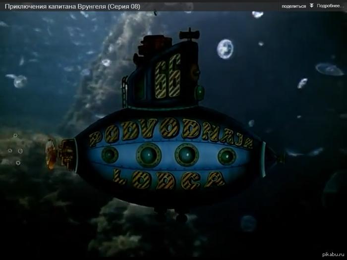 название подводной лодки капитана немо