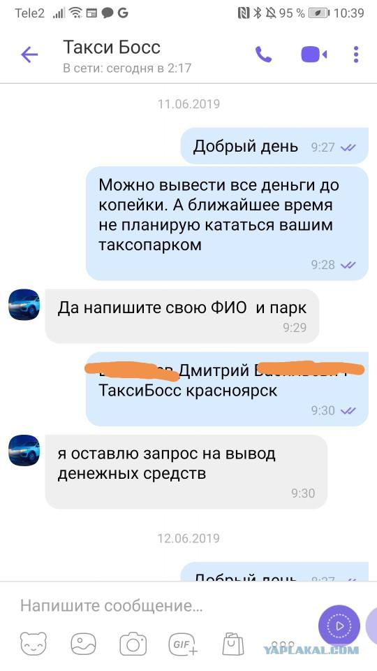 Яндекс такси, таксопарк ТаксиБосс. Как кидают водителей!