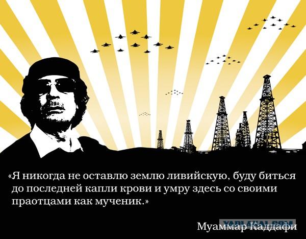 Четыре года назад убит Муаммар Каддафи
