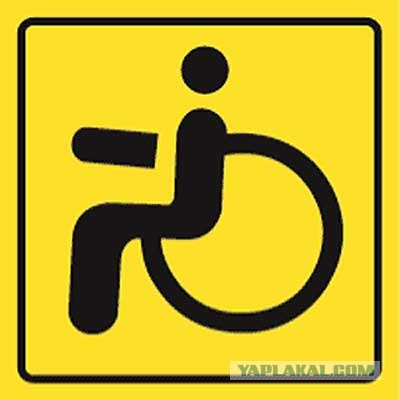 Парковка на местах для инвалидов.Начинаем бороться
