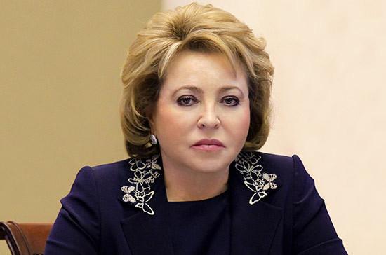 Матвиенко: сегодня в Совете Федерации нет сенаторов с сомнительным прошлым