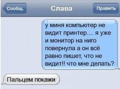 Улыбнуло - 1 ))) - Страница 39 4283644