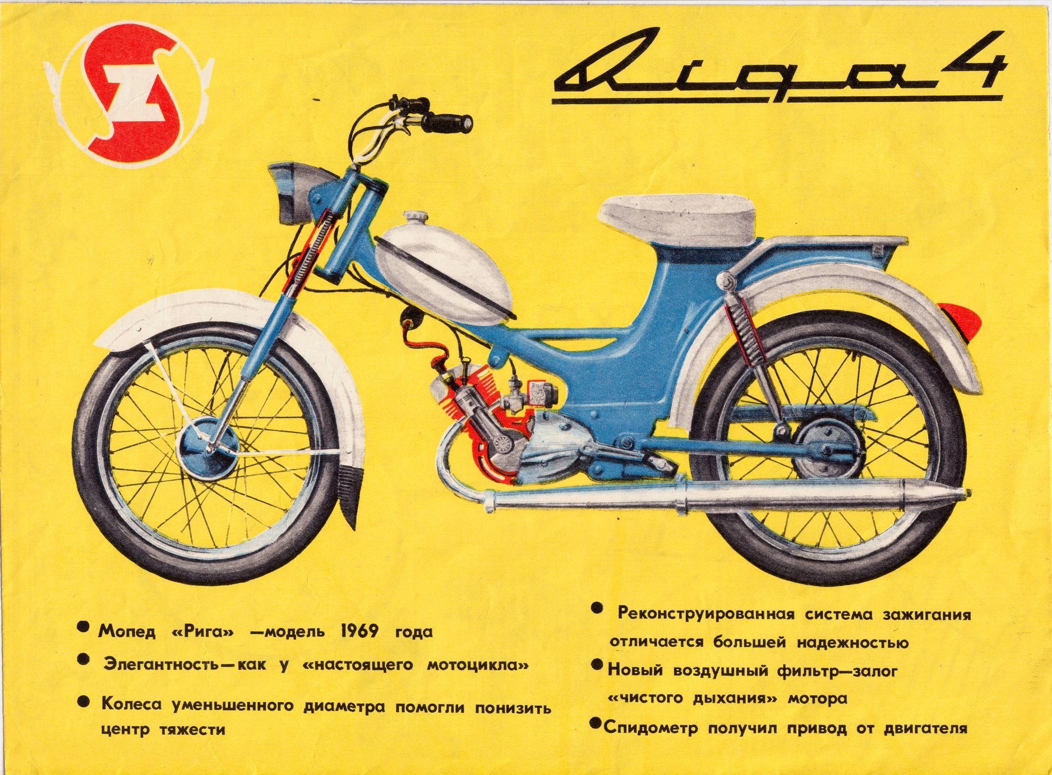 Инструкция по эксплуатации мопеда рига-13