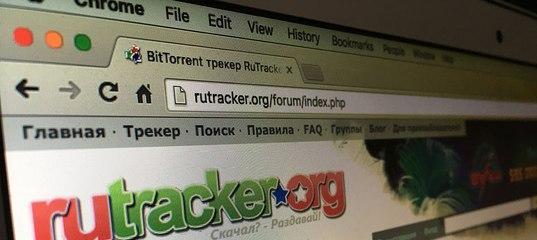 Решение о «вечной блокировке» RuTracker вступило в силу