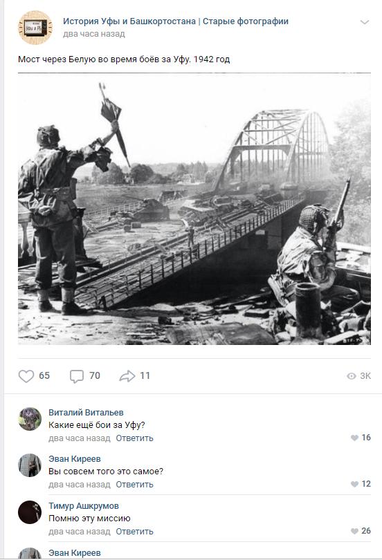 Шел 1942 г. Бой на мосту, Уфа