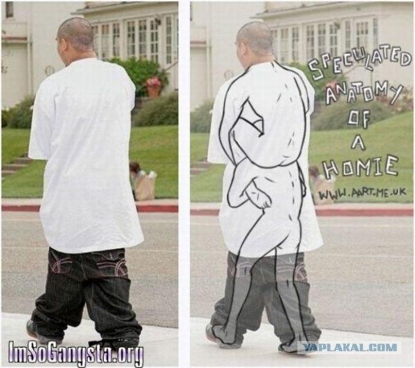 ...одевать штаны таааак низко, что мотня подметает улицу, как шлейф.