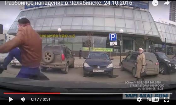 Дерзкий разбой в центре Челябинска.