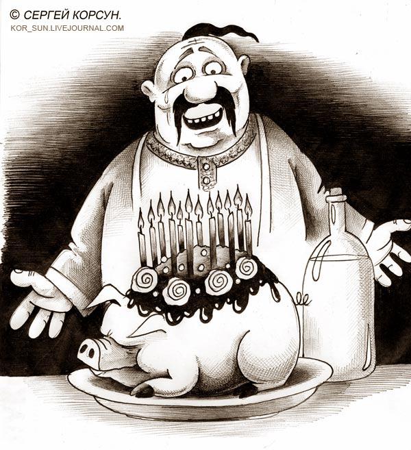 Поздравления на украинском с днем рождения смешные