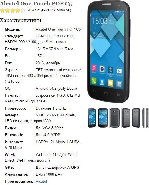 Куплю смартфон Alcatel One Touch POP C5