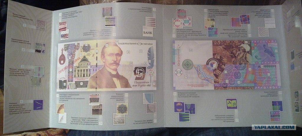 В Украине вводится в обращение новая купюра. . Это образец без номинала.Вероятно , это будет 1000 гривен
