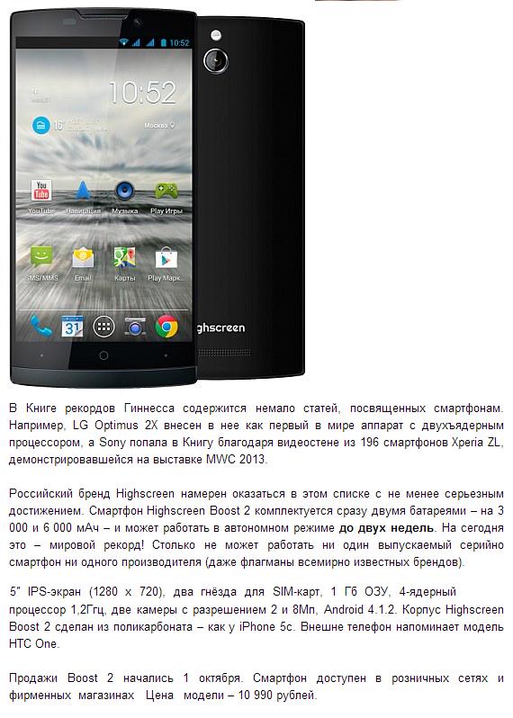 Российский смартфон может попасть в Книгу рекордов