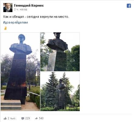 В Харькове восстановили снесенный радикалами бюст маршала Жукова