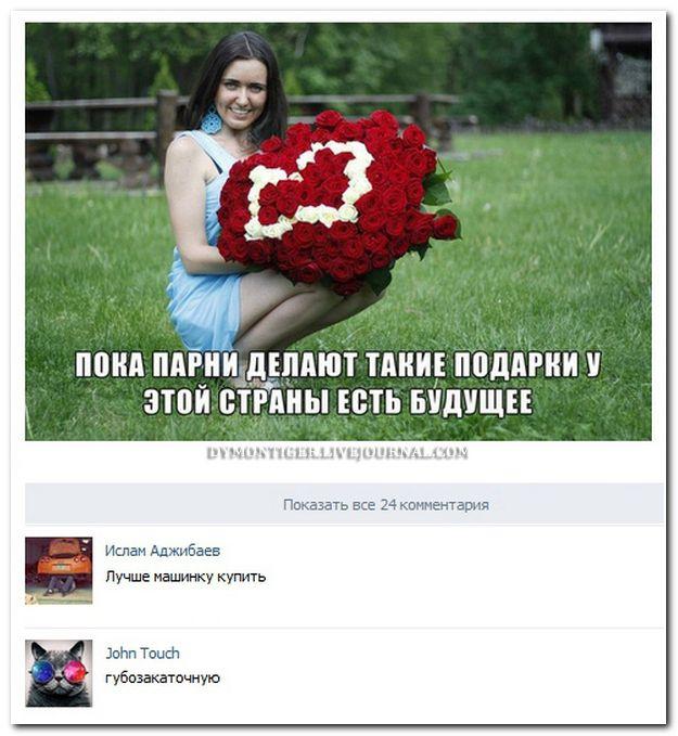 """""""Комментарии из соцсетей"""" от 12.10.2014"""
