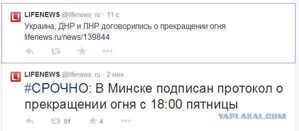 В Минске подписан протокол о прекращении огня с 18