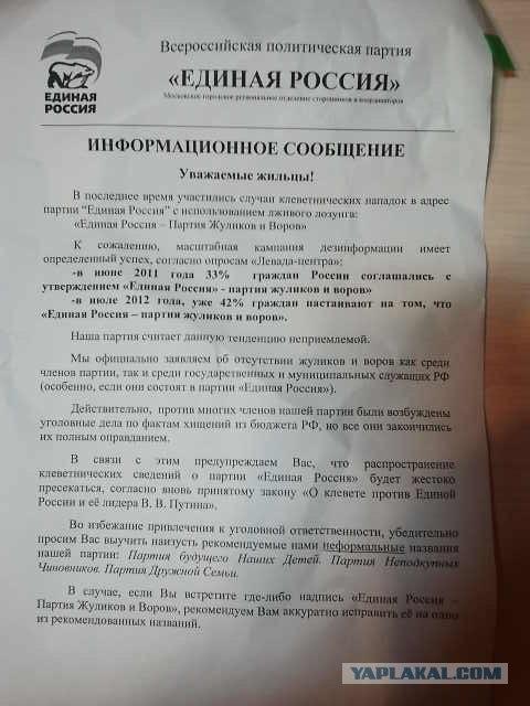 Единая Россия - Партия Неподкупных Чиновников!