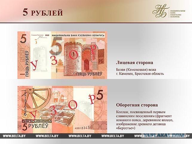 Белорусский рубль образца 2009 года