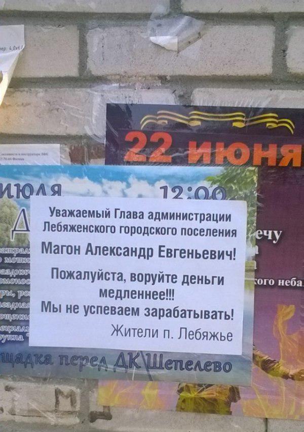 Жители поселка Лебяжье попросили главу администрации воровать деньги медленнее, потому что они не успевают зарабатывать