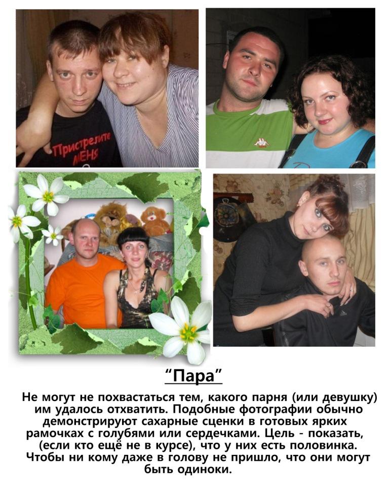 аватарки пары: