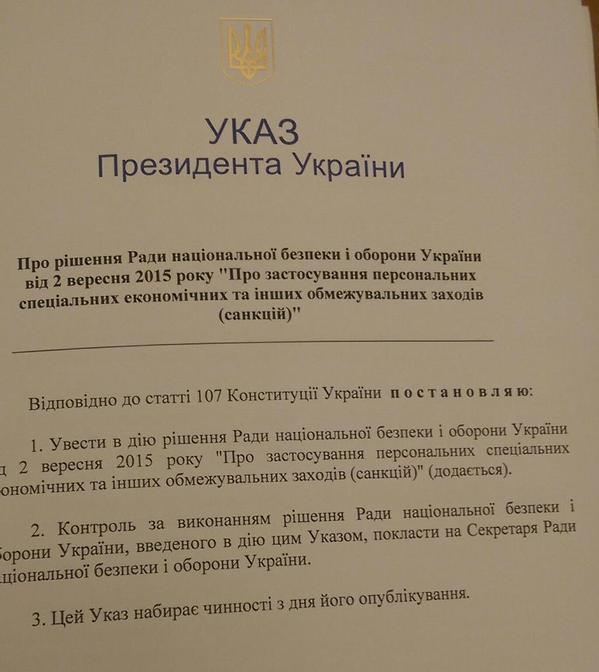 Порошенко подписал указ о введении санкций против