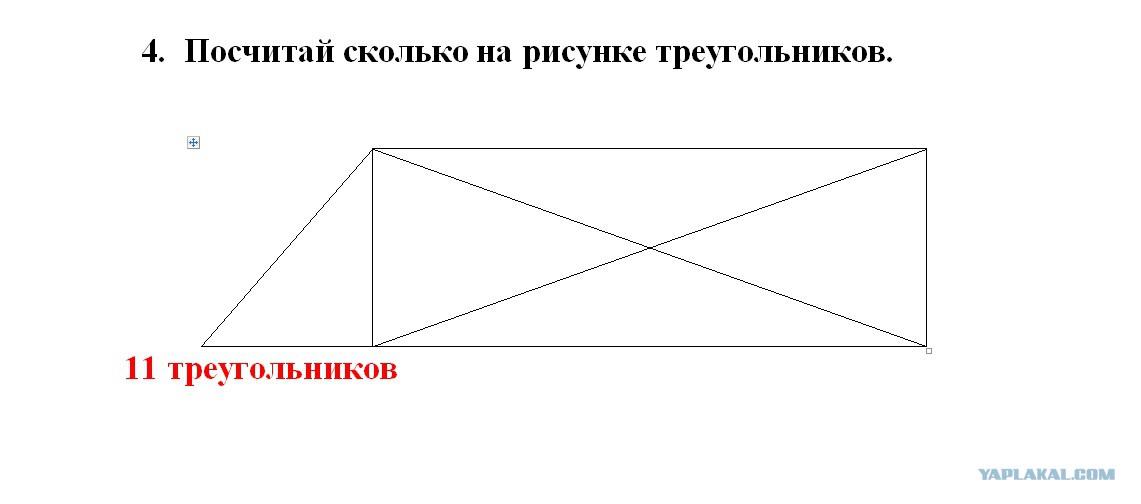 Посчитай треугольники изображенные на рисунке