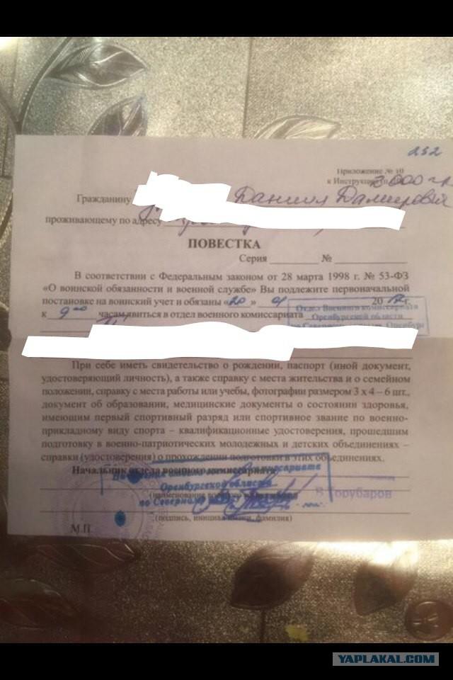 В Оренбурге годовалому малышу пришла повестка из военкомата