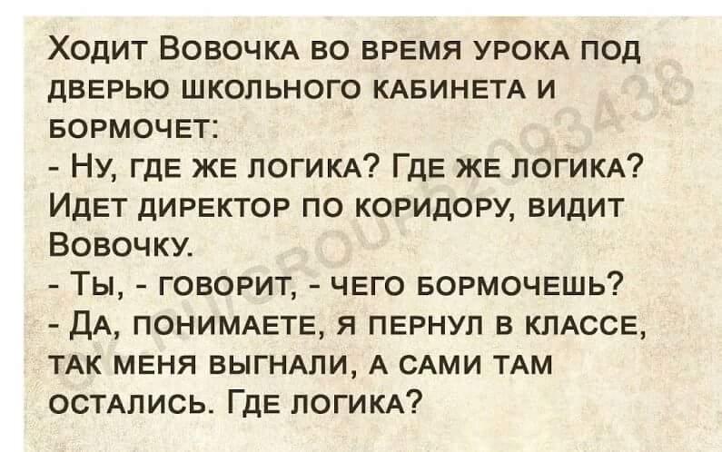 Анекдот Про Логику