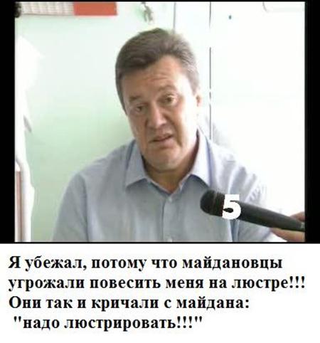 Лидеры оппозиции хотели меня убить, - Янукович - Цензор.НЕТ 9070