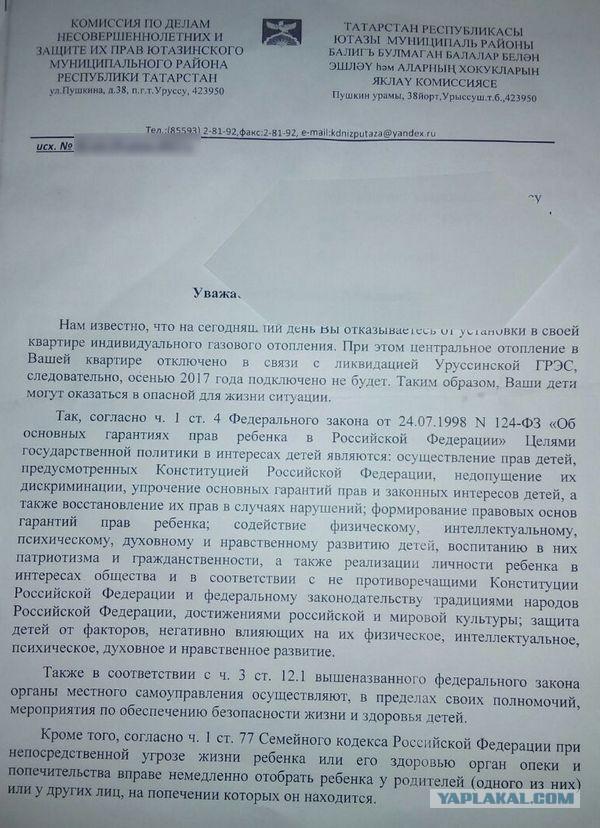 В Татарии угрожают лишать детей за отказ в покупке газового котла