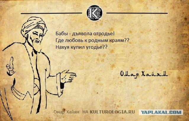 Так сказал омар хайям ленинград