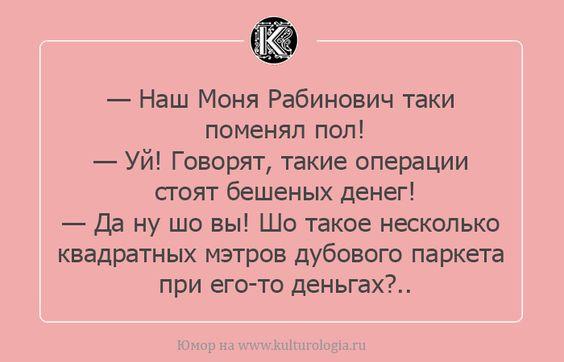 """""""Чтоб я так жил"""", или одесские анекдоты, которые не совсем и анекдоты. часть 3"""