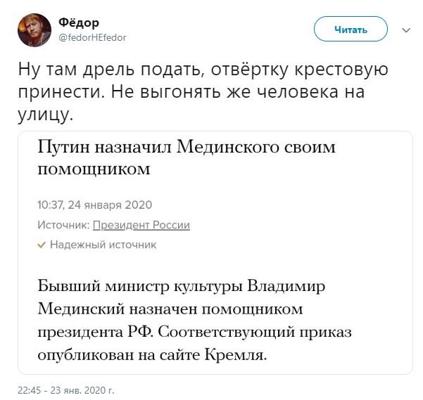 """""""Не выгонять же человека на улицу..."""" Путин назначил Мединского своим помощником"""