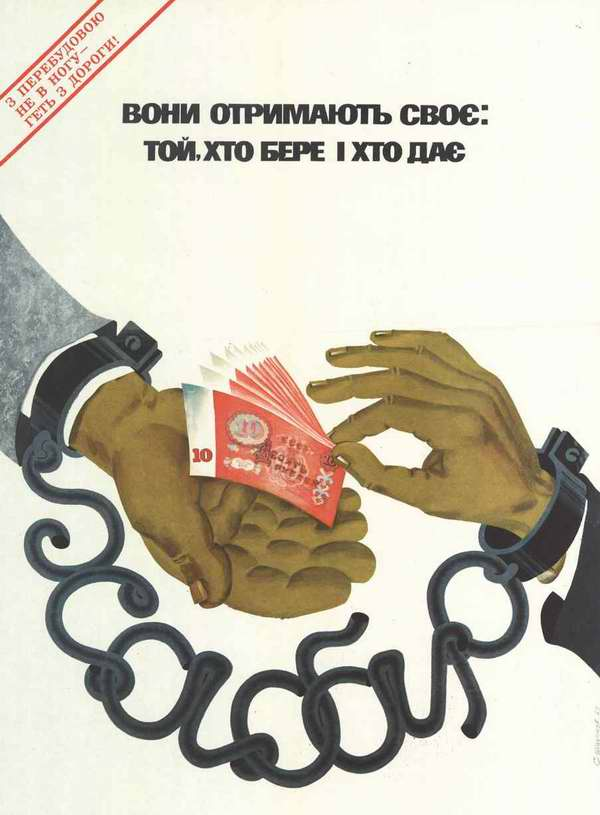 Украинские плакаты времен СССР