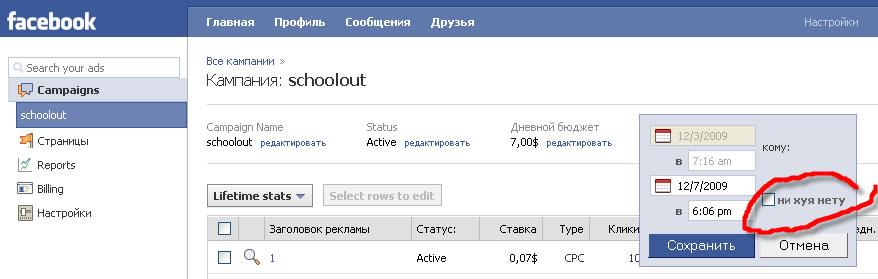Как сделать имя на фейсбук