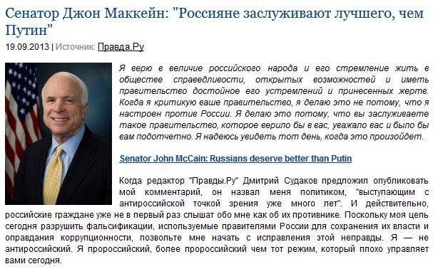 Маккейн ответил Путину!