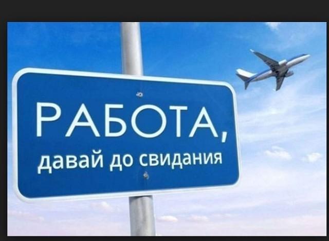 Дневник отпускного и месяц в Крыму