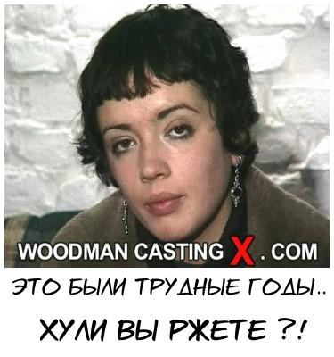латвийская чиновница снималась в порно