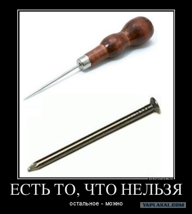 gvozd-voobshe-ebat-nelzya