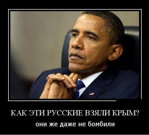 Обама в недоумении