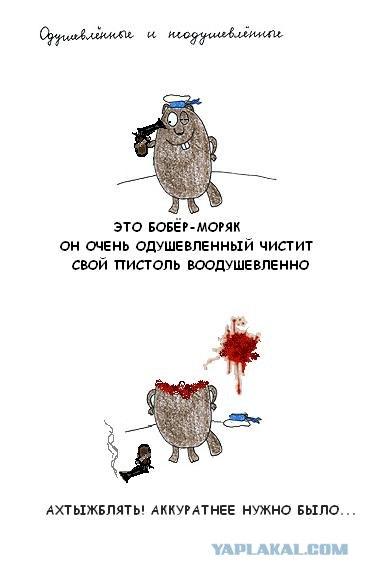 Анекдот Про Бобра