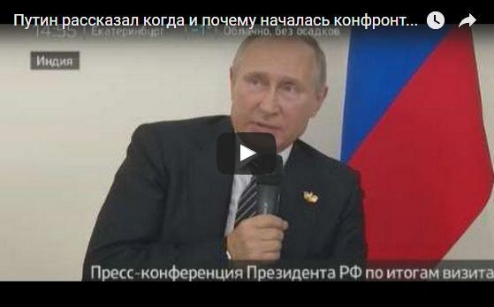 Путин рассказал когда и почему началась конфронтация с США