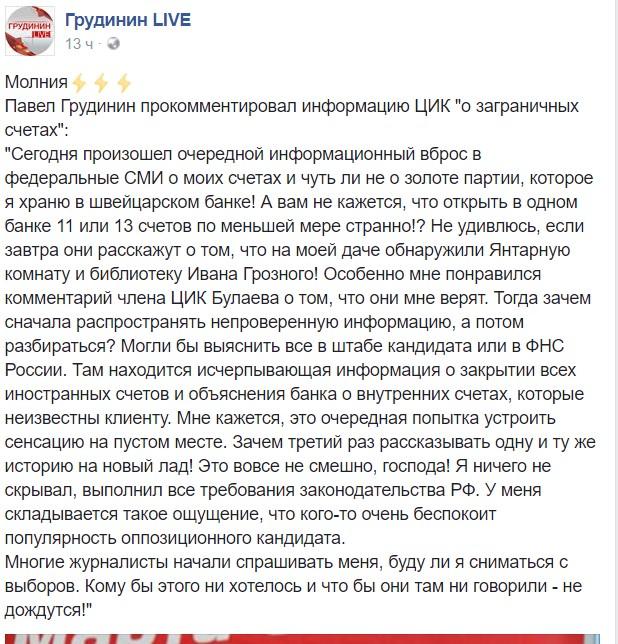 Грудинин прокомментировал сообщение ЦИК о его счетах